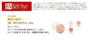 【ベンナイ】タトゥーカバー8.4gNT-3【RCP】【はこぽす対応商品】