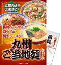 【メール便対応2個】景品目録ギフト 景品ならパネもく! 九州ご当地麺セット 目録・A4パネル付 景品 ギフト 景品 目録…