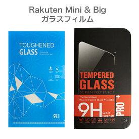 Rakuten Mini ガラスフィルム 楽天ミニ 保護フィルム 強化ガラス 液晶保護 飛散防止 指紋防止 硬度9H 高光沢 クリア 楽天 ミニ 楽天モバイル 送料無料 翌日出荷 rakuten big 6.9インチ 5G対応 スマホ