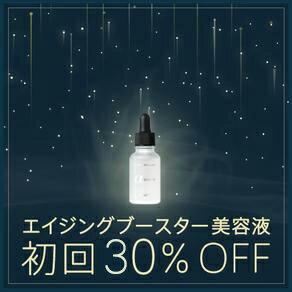 【導入美容液】【乾燥肌】【敏感肌】【エイジングケア】【美容液】保湿美容液乾燥肌敏感肌HMアルファセラム初回40%オフ