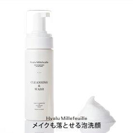 HMクレンジング&ウォッシュ(メイク落とし+洗顔)150mlメイクも落とせる泡洗顔クレンジング・洗顔・保湿・乾燥敏感肌・毛穴・角質ケア・ピーリング。ヒアルミルフィーユ