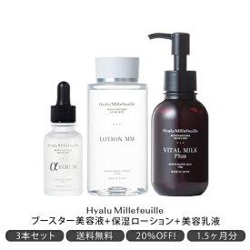 3点基本ケアセットHMアルファセラム(ブースター美容液)HMローションMM(化粧水)HMバイタルミルクプラス(美容乳液)※ お一人様1個限り