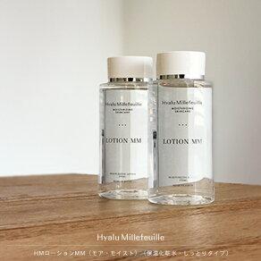 HMローションMM(モア・モイスト)化粧水
