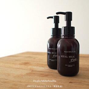 HMバイタルミルクプラス(美容乳液)