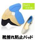 靴擦れ防止パッド かかと用 2足セット 4枚 T字型 ジュエルクッション