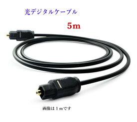 光デジタルケーブル 5m 光ケーブル TOSLINK 角型プラグ オーディオケーブル スリムタイプ