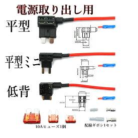 ヒューズBOX 電源取出し配線(カシメタイプ)低背・平型ミニ・平型 / ギボシ1セット 10Aヒューズ1個セット HG102