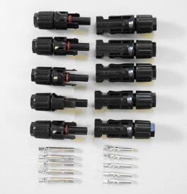 ソーラーパネル 接続ケーブル用 MC4 型 コネクター 5組セット