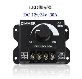 LED 調光器 30A Dimmerコントローラー DC12v 24v兼用