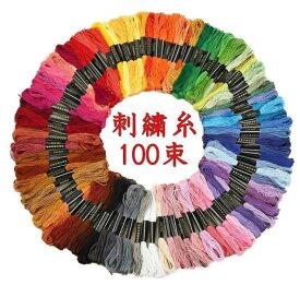 刺繍糸 100束セット クロスステッチ