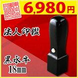 法人印高級黒水牛(角印)18mm