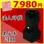 法人印高級黒水牛(角印)21mm
