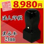 法人印高級黒水牛(角印)24mm