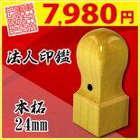 法人印本柘(角印)24mm