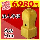法人印本柘(角印)21mm