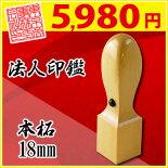 法人印本柘(角印)18mm
