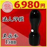 法人印高級黒水牛(天丸)15mm