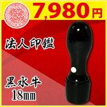 法人印高級黒水牛(天丸)18mm