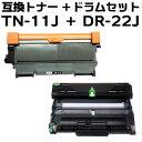 【トナー・ドラムセット】 TN-11J +DR-22J 互換トナー・ドラムユニット(即納タイプ)あす楽対応