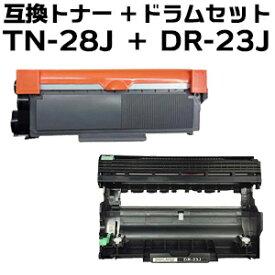 【トナー+ドラムセット】 TN-28J +DR-23J 互換トナー+ドラムユニット(即納タイプ)あす楽対応
