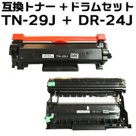 【トナー+ドラムセット】 TN-29J +DR-24J 互換トナー+ドラムユニット(即納タイプ)あす楽対応