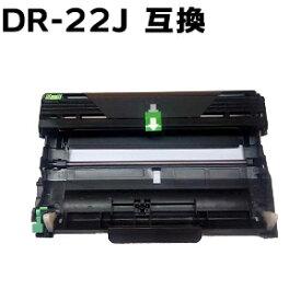 【2本以上で送料無料】DR-22J 互換ドラムユニット あす楽対応