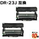 【2本組 ・ 送料無料】 DR-23J (DR23J) 互換ドラムユニット HL-L2365DW/HL-L2360DN/HL-L2320D/HL-L2300/MFC-L2740DW/MFC-L2720