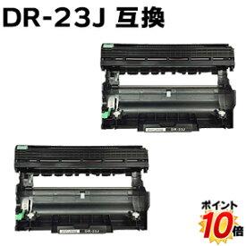 【2本組】 DR-23J (DR23J) 互換ドラムユニット HL-L2365DW / HL-L2360DN / HL-L2320D / HL-L2300 / MFC-L2740DW / MFC-L2720DN / DCP-L2540DW / DCP-L2520D / FAX-L2700DN対応 あす楽対応