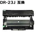 【2本以上ご注文限定】DR-23J 互換ドラムユニット HL-L2365DW/HL-L2360DN/HL-L2320D/HL-L2300/MFC-L2740DW/MFC-L2720DN/DCP-L25