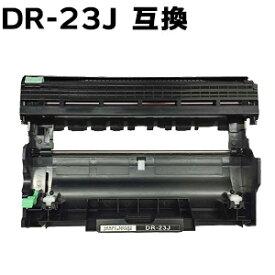 【2本以上で送料無料】DR-23J 互換ドラムユニット HL-L2365DW / HL-L2360DN / HL-L2320D / HL-L2300 / MFC-L2740DW / MFC-L2720DN / DCP-L2540DW / DCP-L2520D / FAX-L2700DN対応 あす楽対応