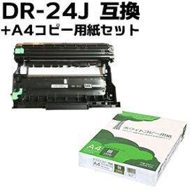 【2本以上で送料無料】 DR-24J ドラムユニット(互換ドラム)+【A4コピー用紙500枚セット】