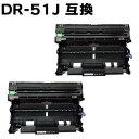 【2本組 ・ 送料無料】 DR-51J (DR51J) 互換ドラムユニット (即納タイプ) あす楽対応