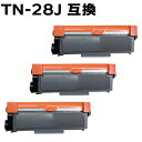 【3本組】 TN-28J HL-L2365DW/HL-L2360DN/HL-L2320D/HL-L2300/MFC-L2740DW/MFC-L2720DN/DCP-L2540DW/DCP-L2520D/FAX-L…