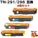 【4色セット】 TN-291BK/296C/296M/296Y 大容量 トナーカートリッジ 互換トナー(即納タイプ) あす楽対応