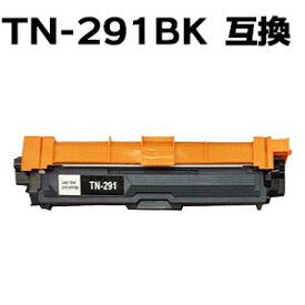 TN-291BK / TN291BK ブラック トナーカートリッジ 互換トナー(即納タイプ) あす楽対応