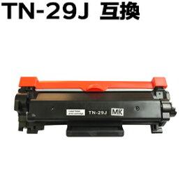 【2本以上で送料無料】TN-29J HL-L2375DW / HL-L2370DN / HL-L2330D / MFC-L2730DN / MFC-L2750DW / DCP-L2550DW / DCP-L2535D / FAX-L2710DN対応 トナーカートリッジ 互換トナー あす楽対応