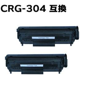 【2本組】 トナーカートリッジ304(CRG-304) 互換トナー (即納タイプ) あす楽対応