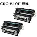 【2本組 ・ 送料無料】トナーカートリッジ510II(CRG-510II) 大容量タイプ 互換トナー (即納タイプ)あす楽対応