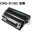 トナーカートリッジ510II(CRG-510II) 大容量タイプ LBP3410対応 互換トナー (即納タイプ) あす楽対応