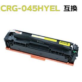 トナーカートリッジ045H / CRG-045HYEL / CRG045HYEL イエロー 互換トナー (即納タイプ) あす楽対応