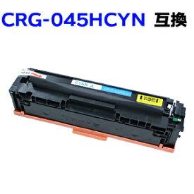 トナーカートリッジ045H / CRG-045HCYN / CRG045HCYN シアン 互換トナー (即納タイプ) あす楽対応