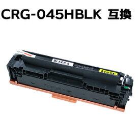 トナーカートリッジ045H / CRG-045HBLK / CRG045HBLK ブラック 互換トナー (即納タイプ) あす楽対応