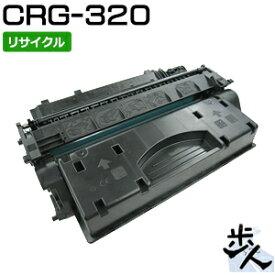 キヤノン用 トナーカートリッジ320/CRG-320/CRG320 リサイクルトナー