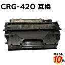 トナーカートリッジ420(CRG-420) DPC995対応 互換トナー あす楽対応