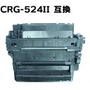 【2本以上ご注文限定】トナーカートリッジ524II(CRG-524II) 大容量タイプ LBP6700 LBP6710i MF511dw対応 互換トナーあす楽対応