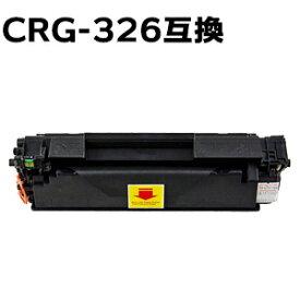 【2本以上で送料無料】トナーカートリッジ326(CRG-326) LBP6200 / LBP6230 / LBP6240対応 互換トナー (即納タイプ) あす楽対応