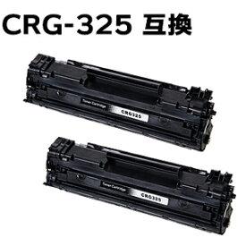 【2本組】トナーカートリッジ325(CRG-325 / CRG325) LBP6030 / LBP6040対応 互換トナー (即納タイプ)あす楽対応