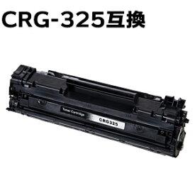 トナーカートリッジ325(CRG-325 / CRG325) LBP6030 / LBP6040対応 互換トナー (即納タイプ)あす楽対応