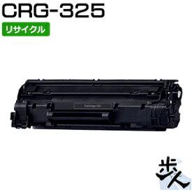 キヤノン用 トナーカートリッジ325/CRG-325/CRG325 リサイクルトナー