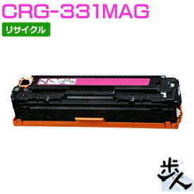 キヤノン用 トナーカートリッジ331/CRG-331MAG マゼンタ リサイクルトナー